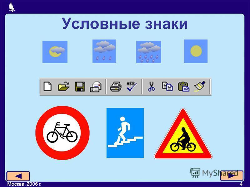 Москва, 2006 г.4 Условные знаки