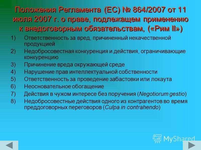 Положения Регламента (ЕС) 864/2007 от 11 июля 2007 г. о праве, подлежащем применению к внедоговорным обязательствам, («Рим II») 1)Ответственность за вред, причиненный некачественной продукцией 2)Недобросовестная конкуренция и действия, ограничивающие