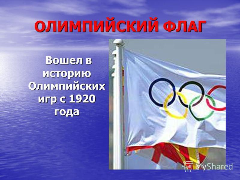 ОЛИМПИЙСКИЙ ФЛАГ Вошел в историю Олимпийских игр с 1920 года Вошел в историю Олимпийских игр с 1920 года