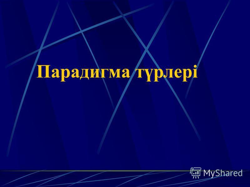 Парадигма «paradeigma» пример, образец. Словарь иностранных слов. М «Русский язык» 1968, 369-бет