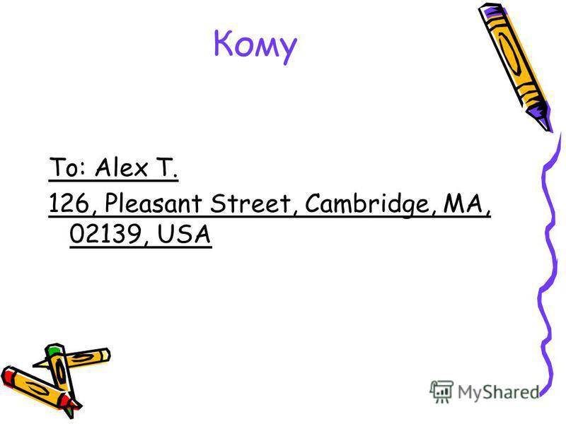 Кому To: Alex T. 126, Pleasant Street, Cambridge, MA, 02139, USA