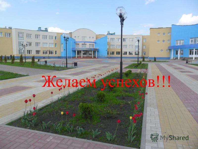 В ДОБРЫЙ ПУТЬ ! Желаем успехов!!!