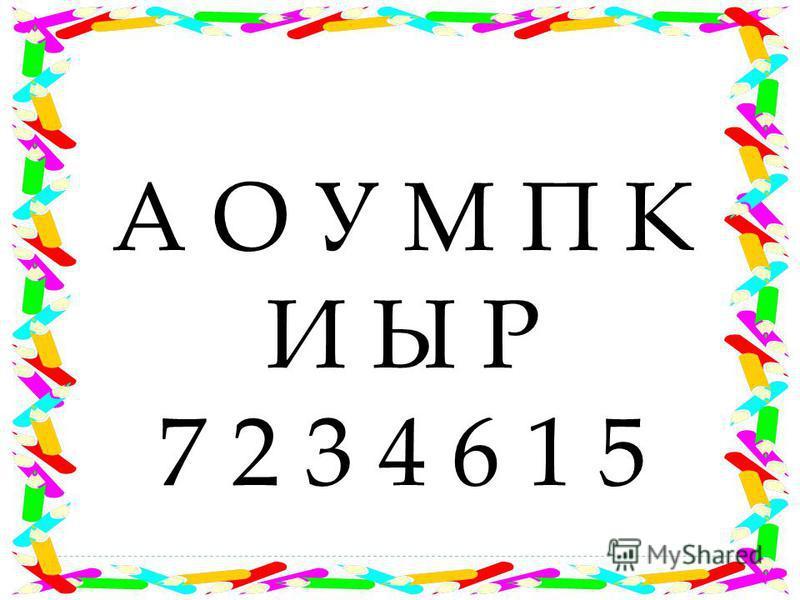 А О У М П К И Ы Р 7 2 3 4 6 1 5