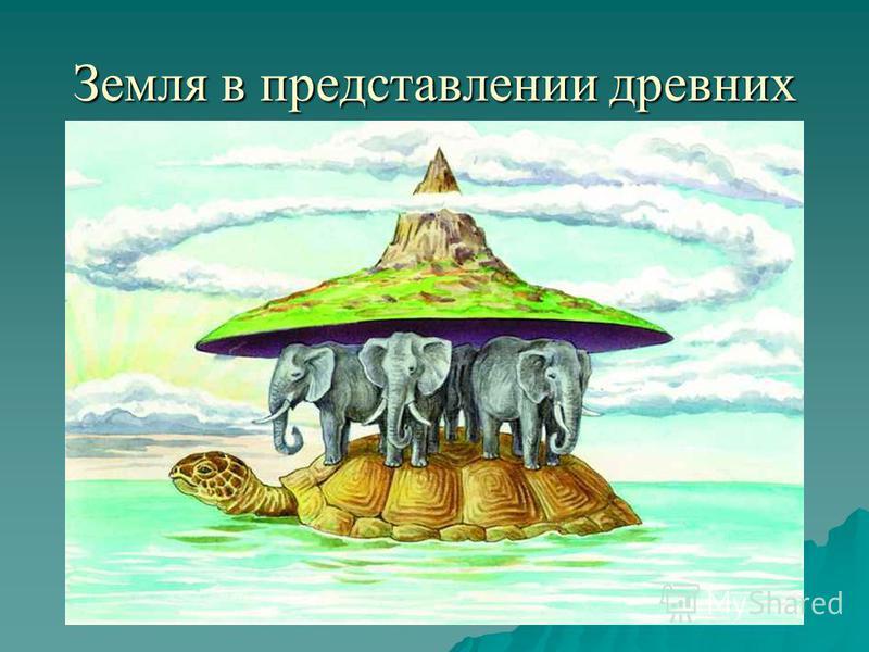 Земля в представлении древних