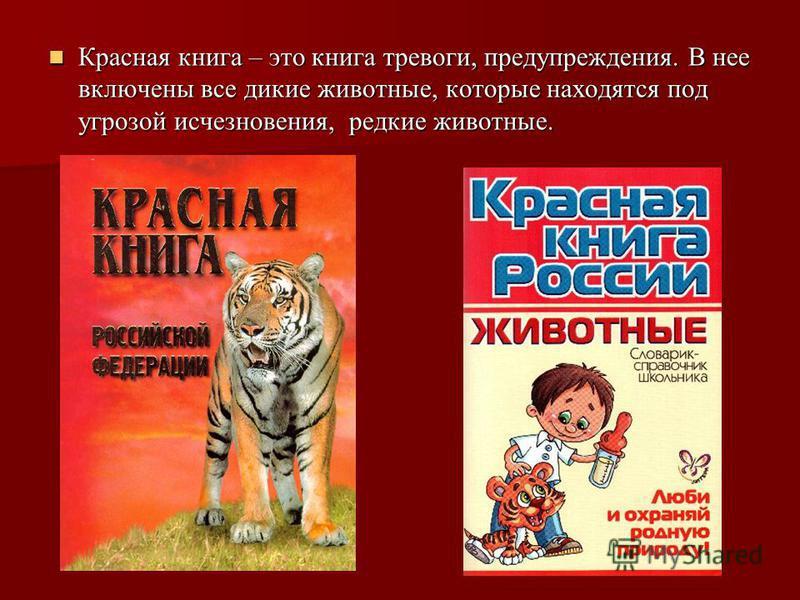 Красная книга – это книга тревоги, предупреждения. В нее включены все дикие животные, которые находятся под угрозой исчезновения, редкие животные. Красная книга – это книга тревоги, предупреждения. В нее включены все дикие животные, которые находятся