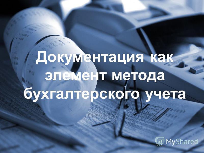Документация как элемент метода бухгалтерского учета