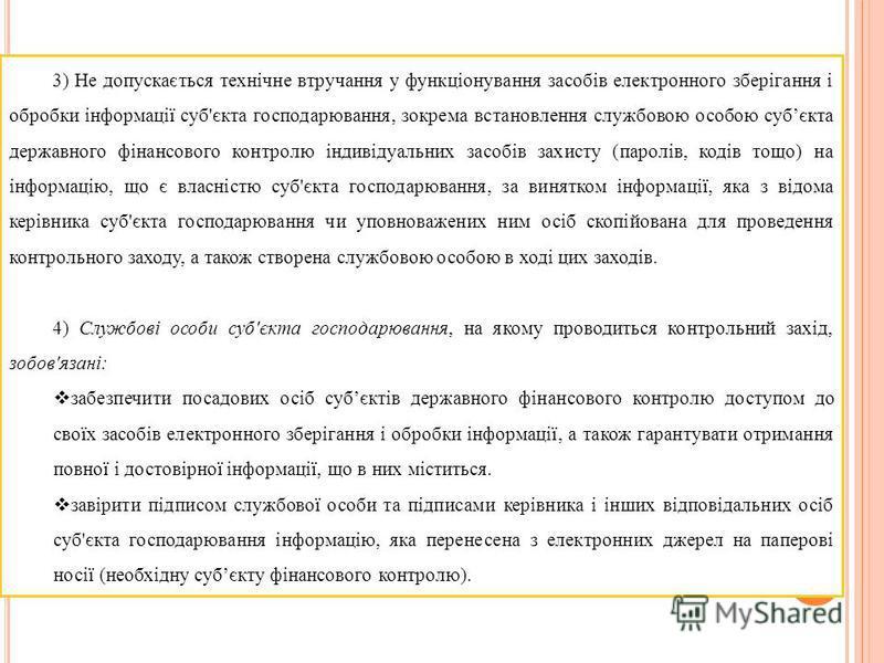 3) Не допускається технічне втручання у функціонування засобів електронного зберігання і обробки інформації суб'єкта господарювання, зокрема встановлення службовою особою субєкта державного фінансового контролю індивідуальних засобів захисту (паролів