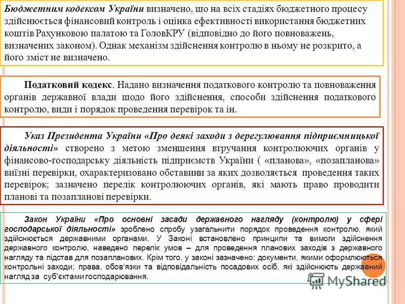 Бюджетним кодексом України визначено, що на всіх стадіях бюджетного процесу здійснюється фінансовий контроль і оцінка ефективності використання бюджетних коштів Рахунковою палатою та ГоловКРУ (відповідно до його повноважень, визначених законом). Одна