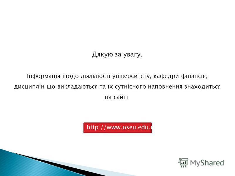 http://www.oseu.edu.ua Дякую за увагу. Інформація щодо діяльності університету, кафедри фінансів, дисциплін що викладаються та їх сутнісного наповнення знаходиться на сайті: