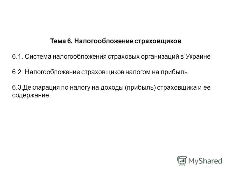1 Тема 6. Налогообложение страховщиков 6.1. Система налогообложения страховых организаций в Украине 6.2. Налогообложение страховщиков налогом на прибыль 6.3. Декларация по налогу на доходы (прибыль) страховщика и ее содержание.