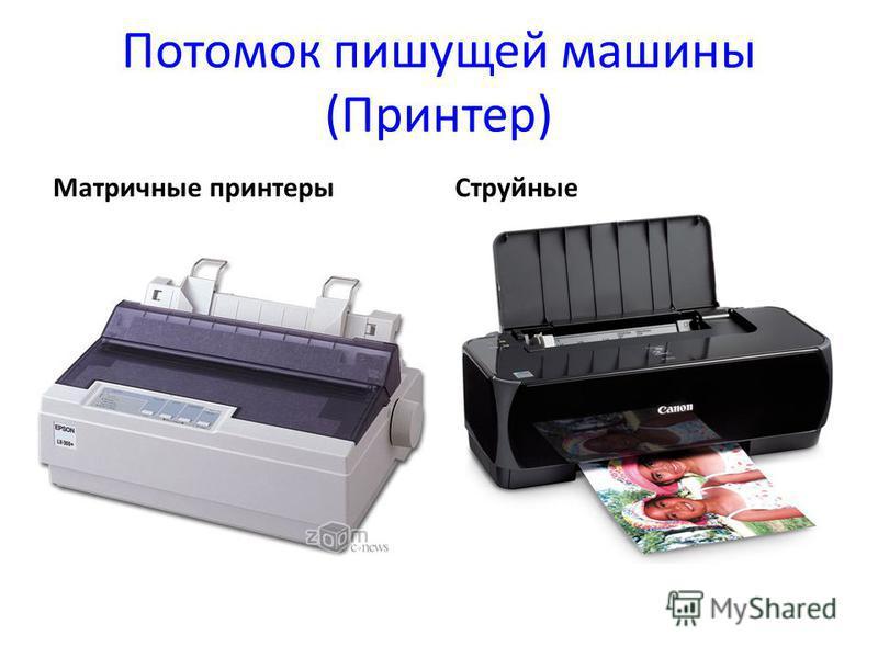 Потомок пишущей машины (Принтер) Матричные принтеры Струйные