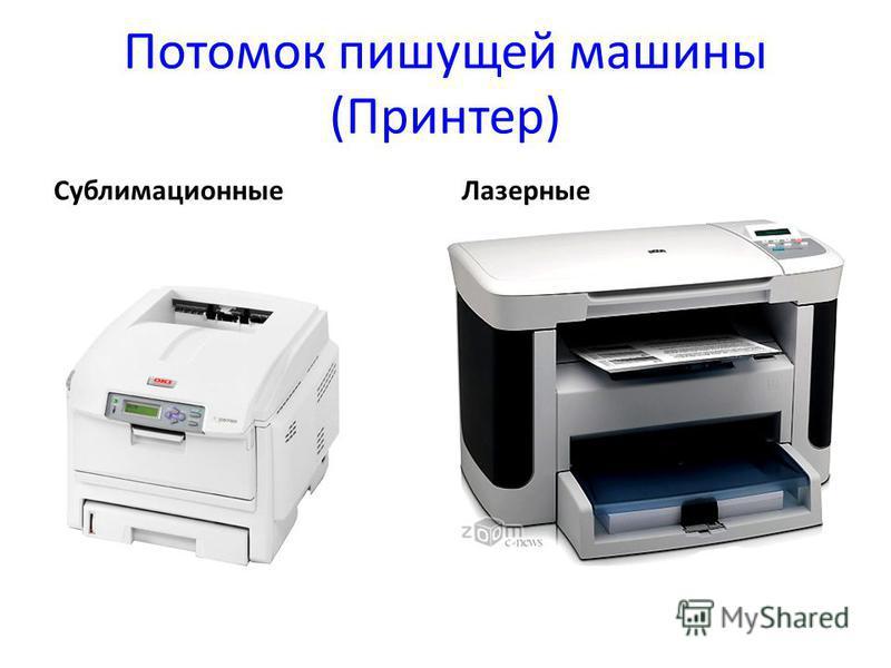 Потомок пишущей машины (Принтер) Сублимационные Лазерные