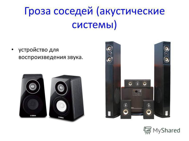 Гроза соседей (акустические системы) устройство для воспроизведения звука.