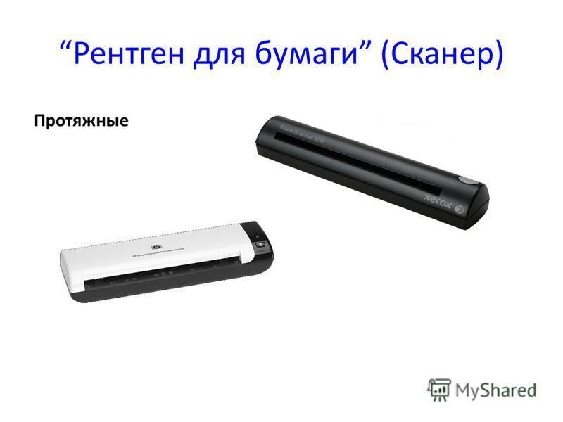 Протяжные Рентген для бумаги (Сканер)