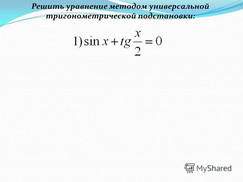 Решить уравнение методом универсальной тригонометрической подстановки: