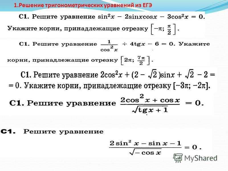 1. Решение тригонометрических уравнений из ЕГЭ