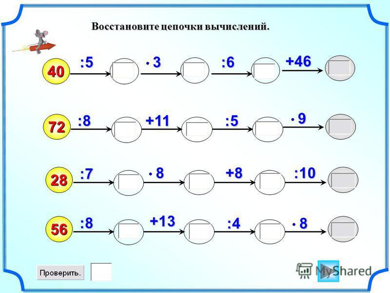 Восстановите цепочки вычислений. 40 :89:5 +113+46 72 :6 :5 :7 +8 28 :108:8 56 :4 +138