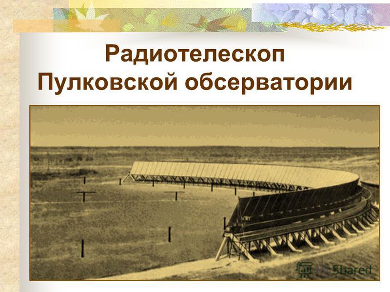 Радиотелескоп Пулковской обсерватории