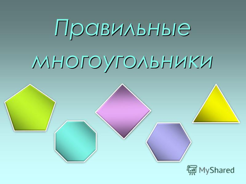 Правильные многоугольники