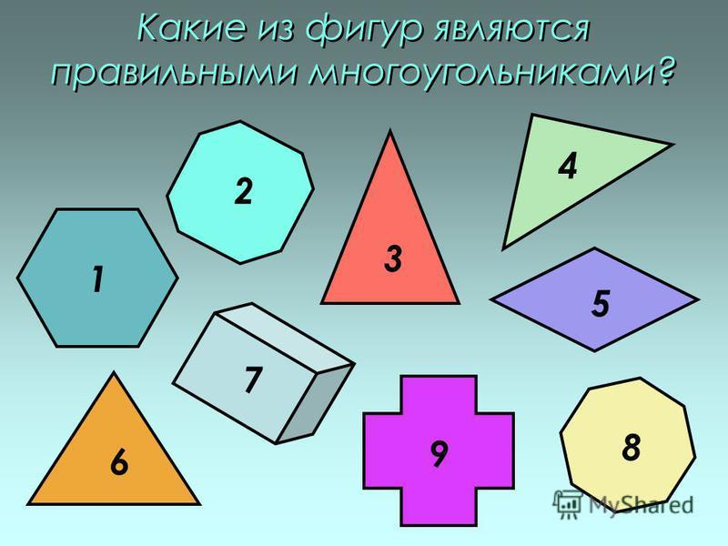 Какие из фигур являются правильными многоугольниками? 1 2 3 4 5 6 7 8 9