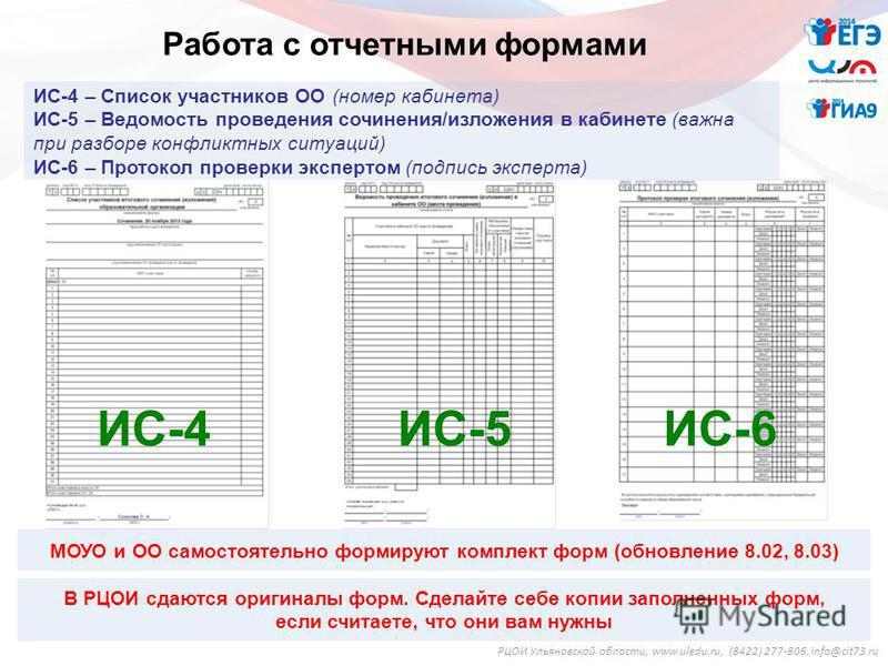 Работа с отчетными формами РЦОИ Ульяновской области, www.uledu.ru, (8422) 277-806, info@cit73. ru ИС-4 – Список участников ОО (номер кабинета) ИС-5 – Ведомость проведения сочинения/изложения в кабинете (важна при разборе конфликтных ситуаций) ИС-6 –