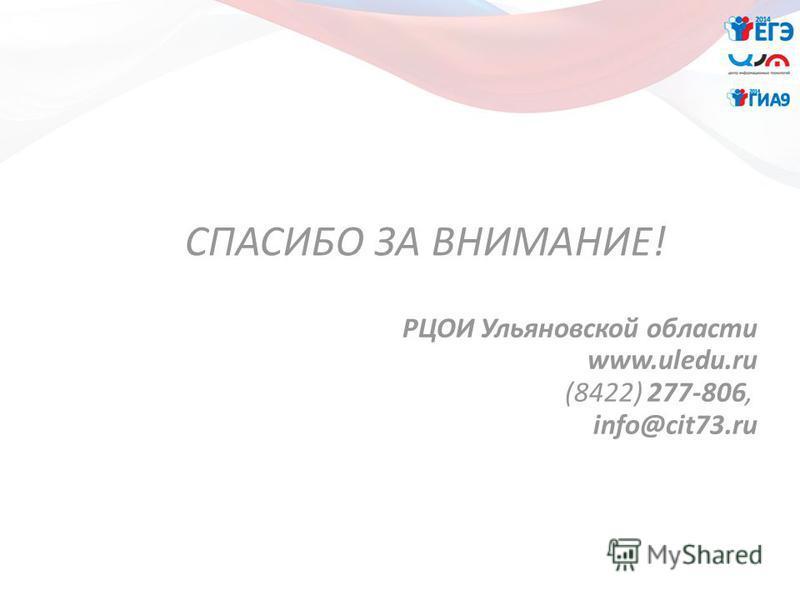 РЦОИ Ульяновской области www.uledu.ru (8422) 277-806, info@cit73. ru СПАСИБО ЗА ВНИМАНИЕ!