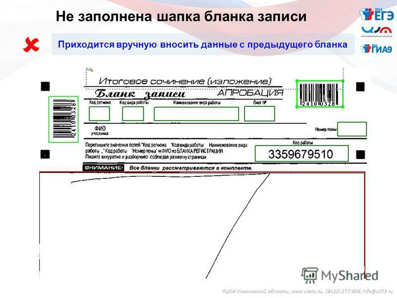 Не заполнена шапка бланка записи РЦОИ Ульяновской области, www.uledu.ru, (8422) 277-806, info@cit73. ru Приходится вручную вносить данные с предыдущего бланка