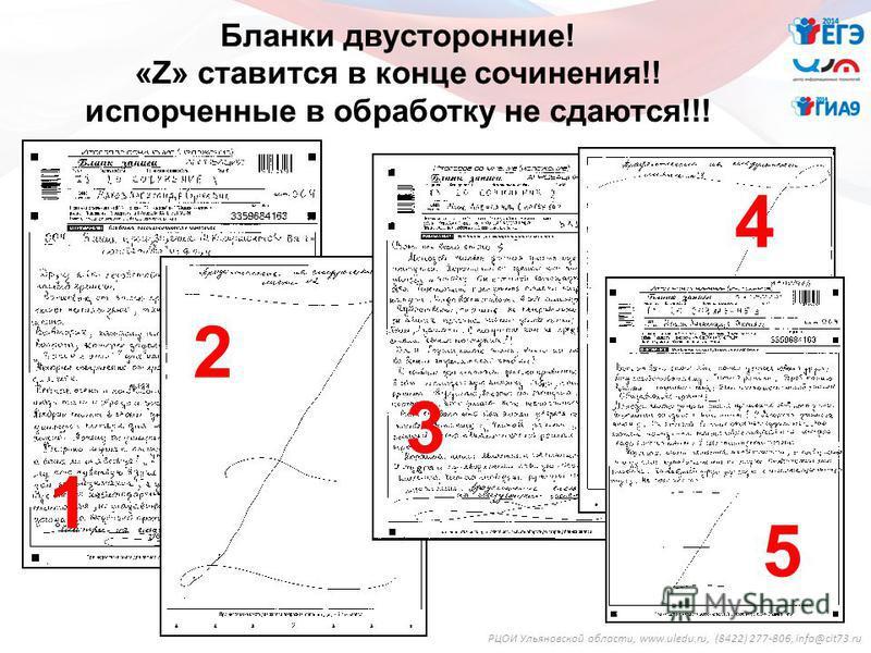 Бланки двусторонние! «Z» ставится в конце сочинения!! испорченные в обработку не сдаются!!! РЦОИ Ульяновской области, www.uledu.ru, (8422) 277-806, info@cit73. ru 1 2 3 4 5