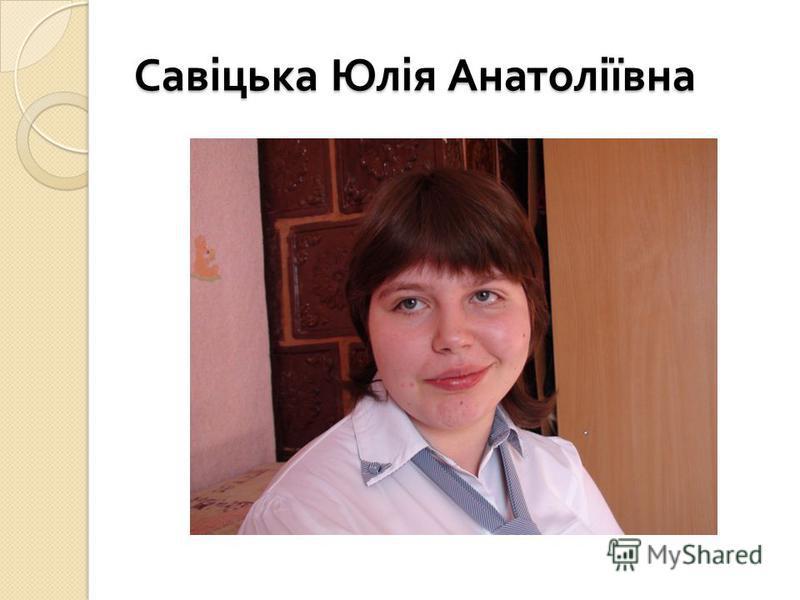 Савіцька Юлія Анатоліївна