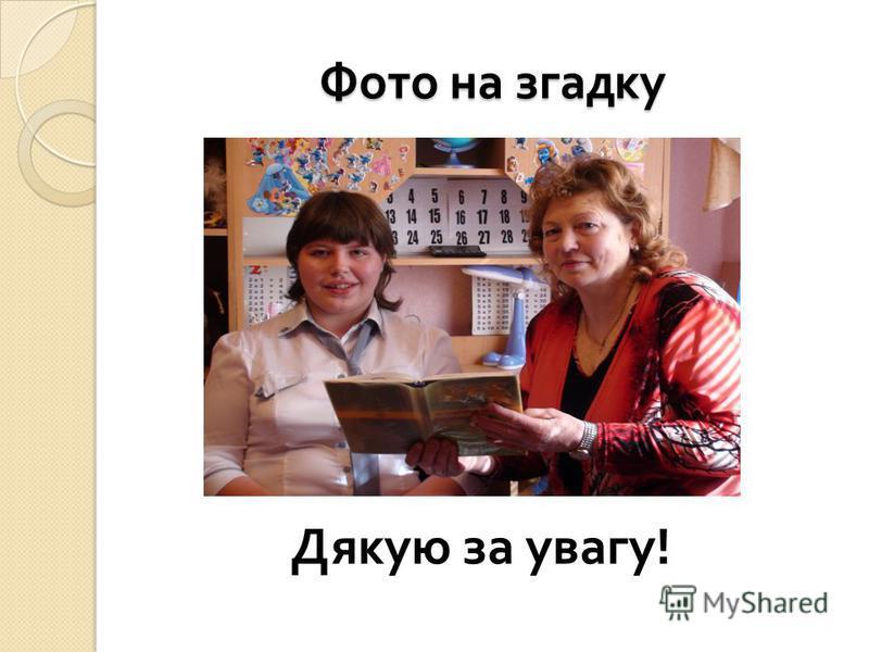 Фото на згадку Дякую за увагу!