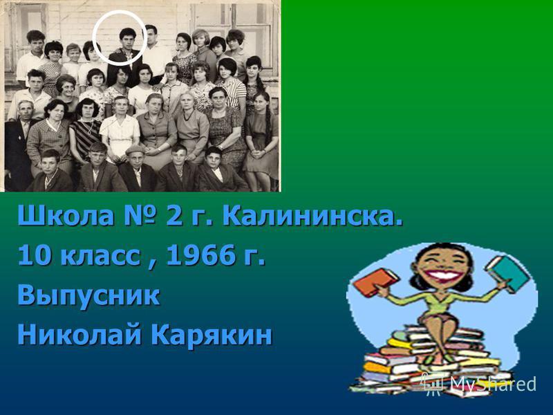 Школа 2 г. Калининска. 10 класс, 1966 г. Выпусник Николай Карякин