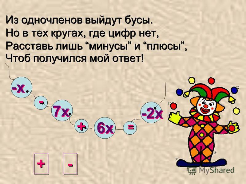 + + - - = = -х 7 х 6 х -2 х - - Из одночленов выйдут бусы. Но в тех кругах, где цифр нет, Расставь лишь минусы и плюсы, Чтоб получился мой ответ!