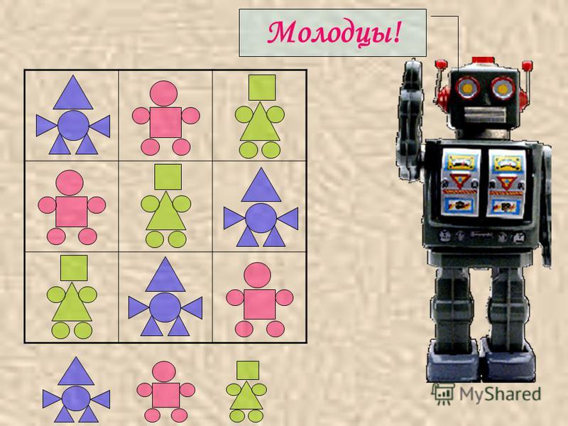 Какой робот должен стоять в пустой клетке?