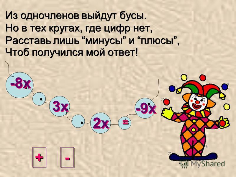 -14 х 5 5 -8 а 17 а 11 10 7 7 12 9 х 14 х 2 а+7-2 а -7 х-7 х 36 а:3 а -3 х+5+3 х+6 -14 а+6 а -2 а+19 а 16 х-7 х 5 а:а