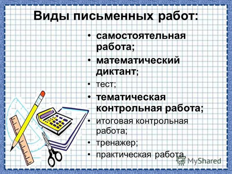 Виды письменных работ: самостоятельная работа; математический диктант ; тест; тематическая контрольная работа; итоговая контрольная работа; тренажер; практическая работа.