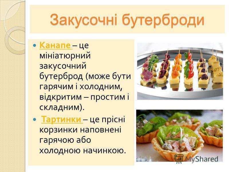 Закусочні бутерброди Канапе – це мініатюрний закусочний бутерброд ( може бути гарячим і холодним, відкритим – простим і складним ). Тартинки – це прісні корзинки наповнені гарячою або холодною начинкою.