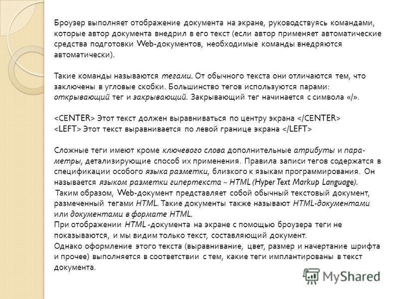 Броузер выполняет отображение документа на экране, руководствуясь командами, которые автор документа внедрил в его текст (если автор применяет автоматические средства подготовки Web -документов, необходимые команды внедряются автоматически). Такие ко