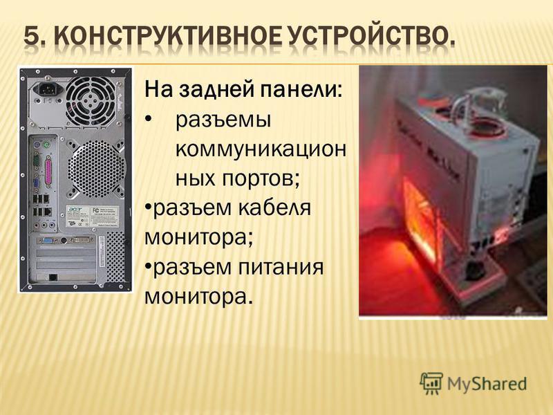 На задней панели: разъемы коммуникационных портов; разъем кабеля монитора; разъем питания монитора.