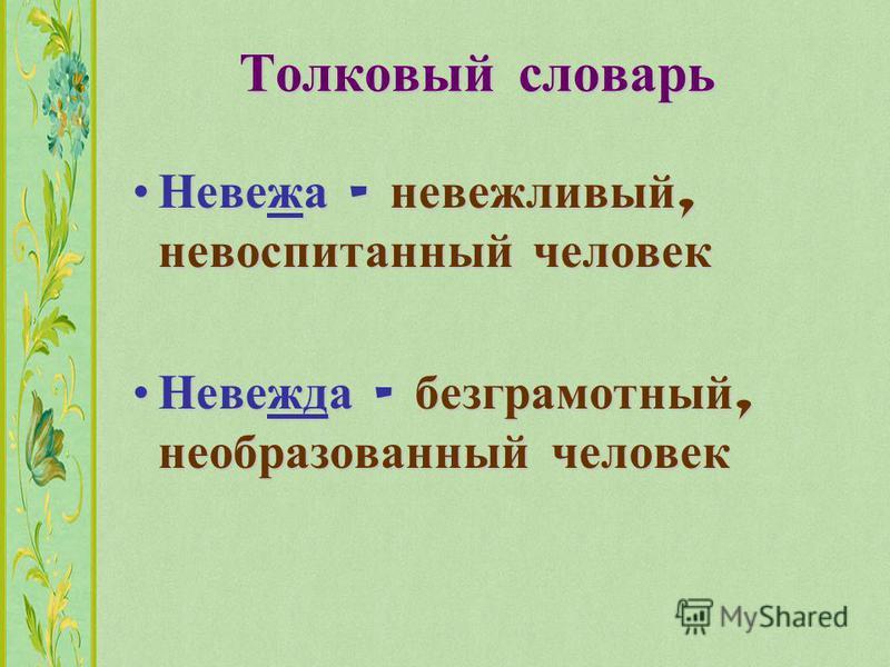 Толковый словарь Невежа – невежливый, невоспитанный человек Невежа – невежливый, невоспитанный человек Невежда – безграмотный, необразованный человек Невежда – безграмотный, необразованный человек