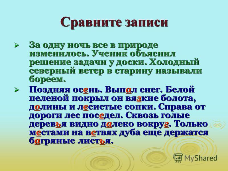 Конспект урока русского языка 4 класс как строится текст