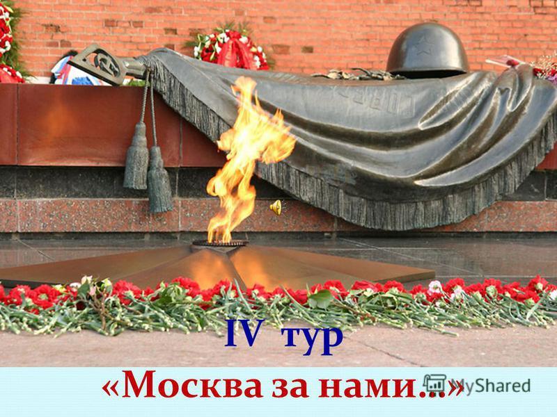 IV тур «Москва за нами…»