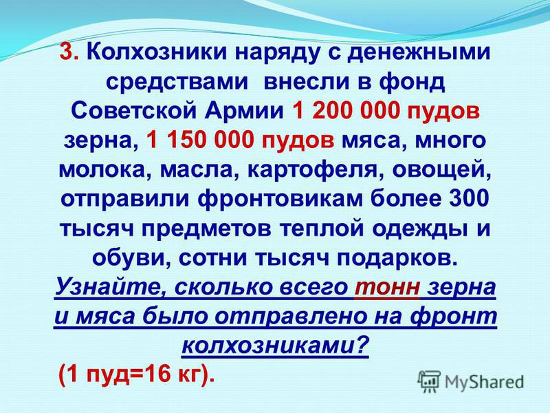 3. Колхозники наряду с денежными средствами внесли в фонд Советской Армии 1 200 000 пудов зерна, 1 150 000 пудов мяса, много молока, масла, картофеля, овощей, отправили фронтовикам более 300 тысяч предметов теплой одежды и обуви, сотни тысяч подарков