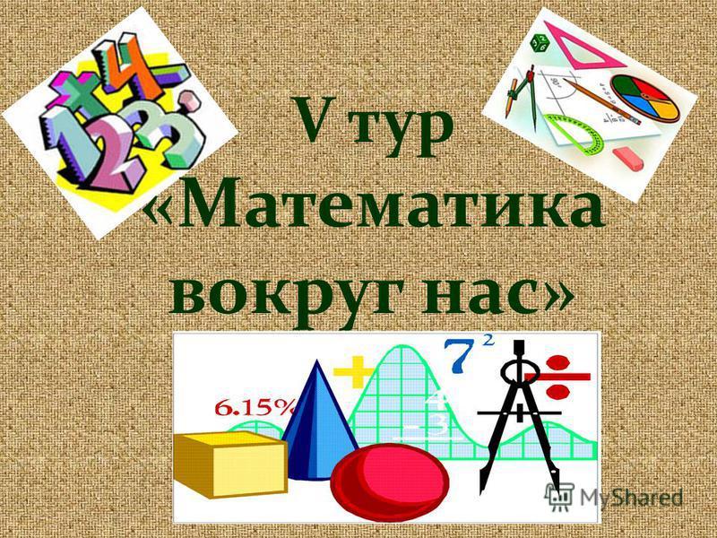 V тур «Математика вокруг нас»