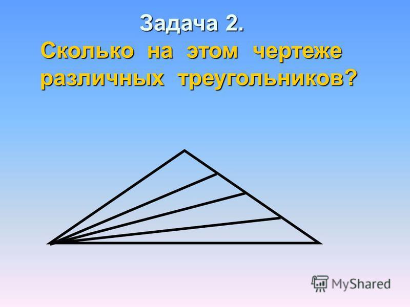 Задача 2. Сколько на этом чертеже различных треугольников? различных треугольников?