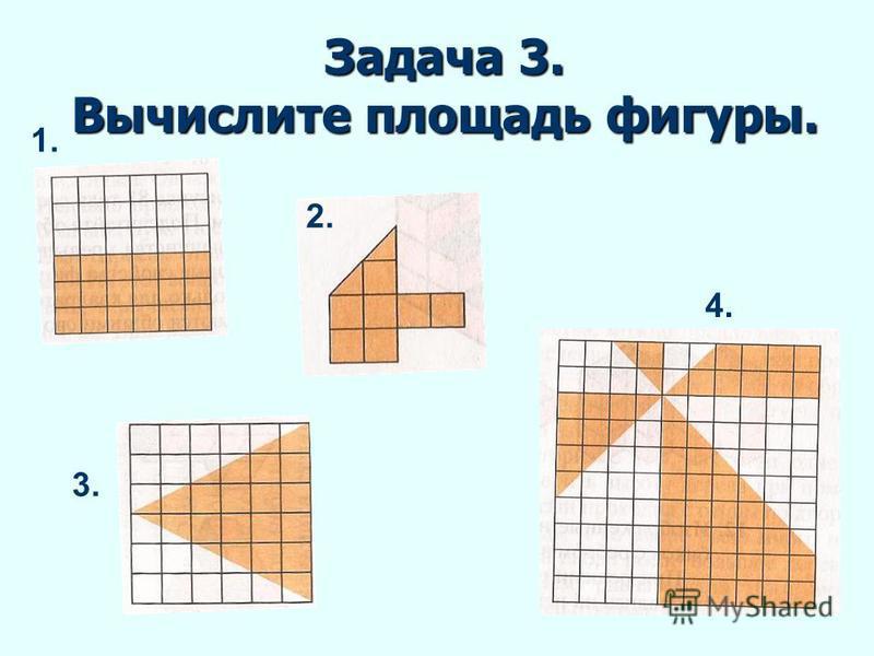 Задача 3. Вычислите площадь фигуры. 1. 2. 3. 4.