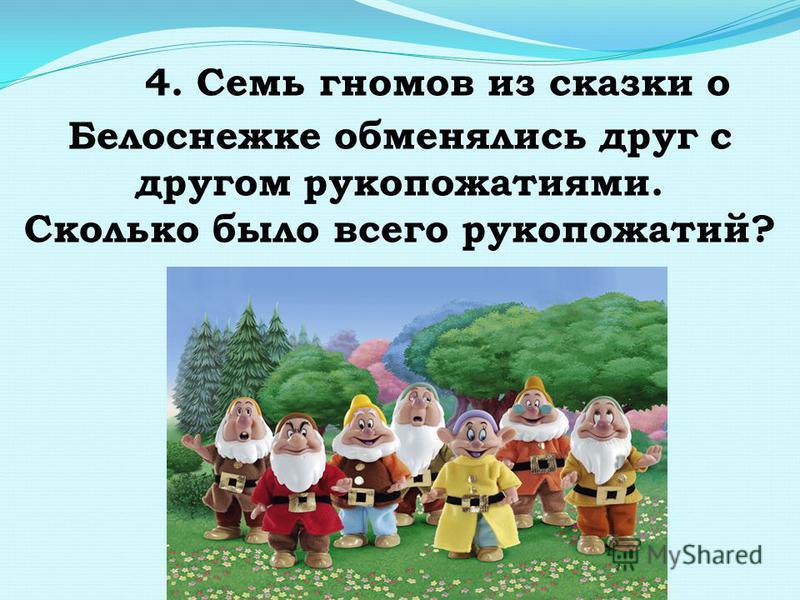 4. Семь гномов из сказки о Белоснежке обменялись друг с другом рукопожатиями. Сколько было всего рукопожатий?