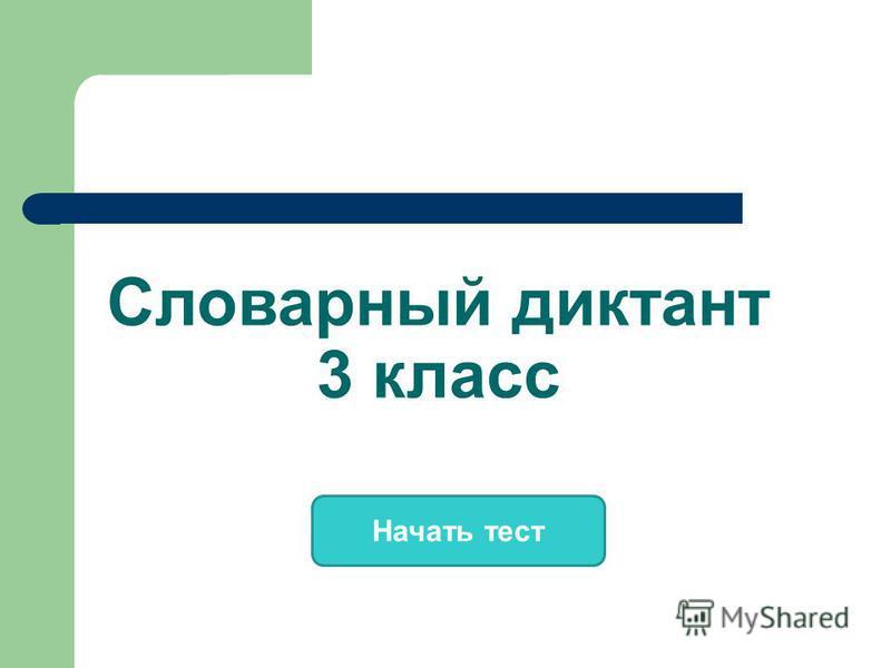 Начать тест Словарный диктант 3 класс