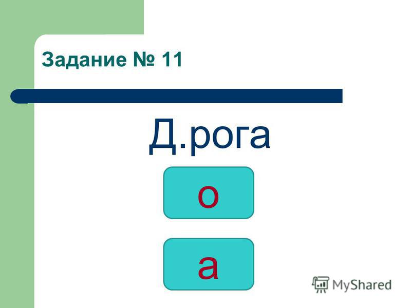 Задание 11 Д.рога о а