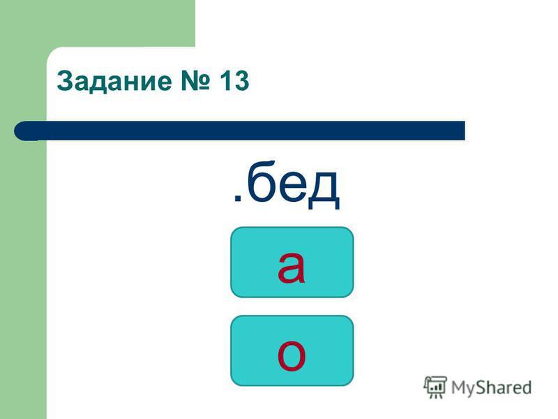 Задание 13. бед о а
