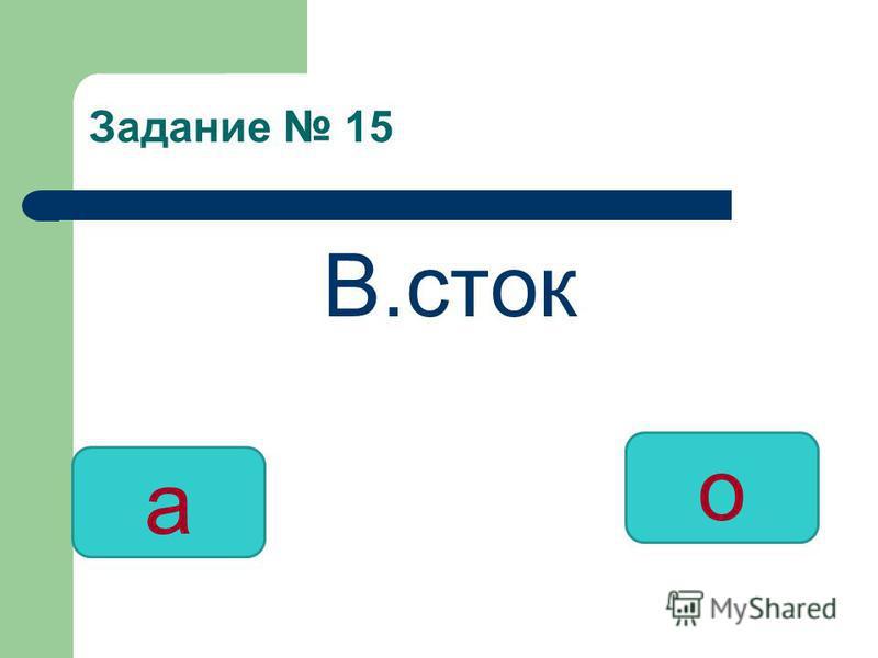 Задание 15 В.сток о а